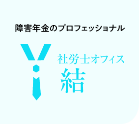 障害年金に関するご相談は名古屋市中区錦の社会保険労務士へ / TOPに戻る
