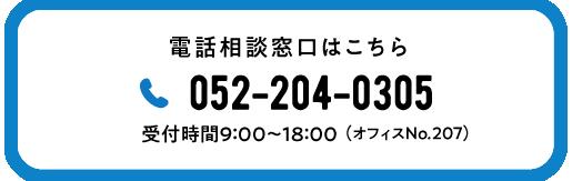 052-204-0305